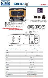 ガソリン発電機3.5kVAKGE3.5