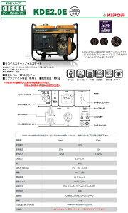 ディーゼル発電機2.0kVAKDE2.0E