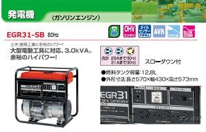 ガソリンエンジン発電機60Hz専用EGR31-SB