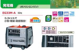 ガソリンエンジン発電機50Hz専用EG33M-A