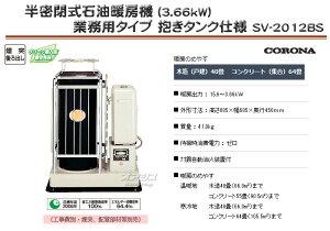 半密閉式石油暖房機(3.66kW)業務用タイプ抱きタンク仕様SV-2012BS