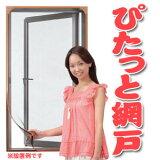 装飾窓用網戸 ぴたっと網戸 50×100cm以内 PIT-S セイキ販売
