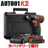 オートマチックドリルドライバー コードレス(18Vリチウムバッテリー2個付) AUTO01K2 ブラックアンドデッカー(BLACK&DECKER)