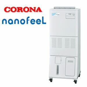 業務用加湿器 静音・移動型 消臭・除菌・空気清浄機能付き ナノフィール CNF-M1800A CORONA(コロナ)
