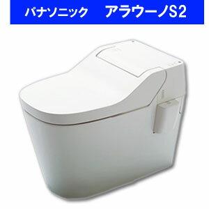水洗便器 アラウーノS2(有機ガ...