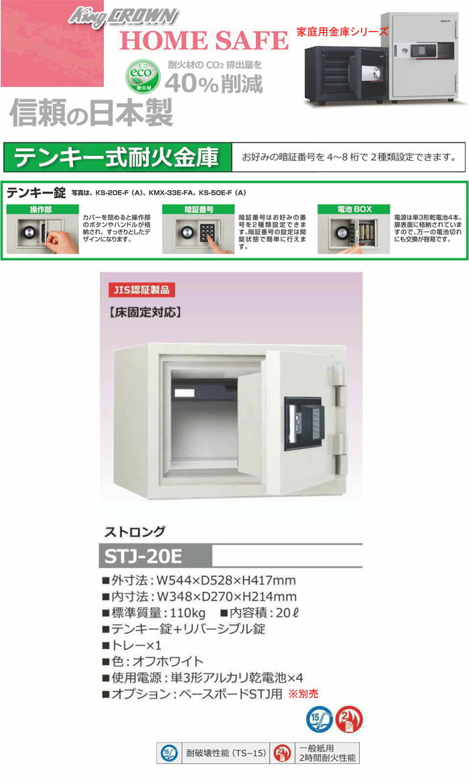 家庭用金庫テンキー式耐火金庫STJ-20E日本アイエスケイ幅544mmJIS認証製品