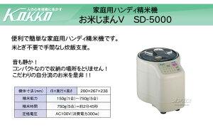 家庭用ハンディ精米機お米じまんVSD-5000
