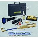 蛍光剤リーク検知キット CP-UV100WK デンゲン