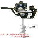 エンジンオーガー AG400 32.6cc カーツ(KAAZ)