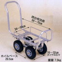 アルミ製ハウスカー(タイヤ幅調節タイプ) 愛菜号 CH-85...