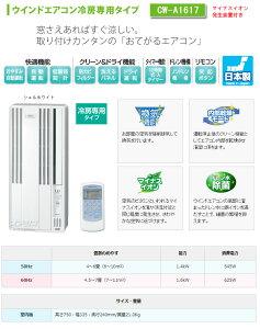 マイナスイオン発生装置付冷房専用ウインドエアコンCW-A1614(WS)シェルホワイト