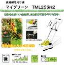家庭用芝刈り機 マイグリーン TML25SH2 Tanaka(日立工機販売/旧日工タナカエンジニアリング)