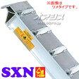 アルミブリッジ SXN-220-24-3.0(1セット2本)