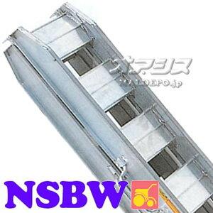 乗用農機用 折畳式 アルミブリッジ NSBW-210-30-0.8(1本) 昭和ブリッジ【受注生産品】【個人法人別運賃】