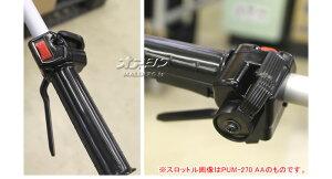 背負式刈払機(草刈機)PUM-270SAA26.9ccフロートキャブ
