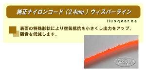 純正ナイロンコードウィスパーライン240m2.4mmオレンジ