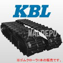 コンバイン用ゴムクローラー 4545NAS KBL 450x90x45...