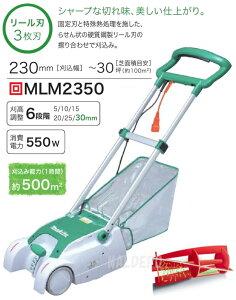 電動芝刈機MLM2350230mmリール式