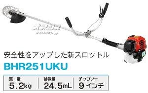 4サイクル肩掛式刈払機(草刈機)BHR251UKU24.5cc両手ハンドル