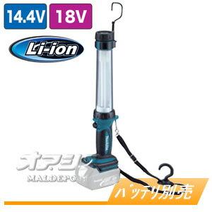 18V/14.4V充電式蛍光灯 ML184 本体のみ