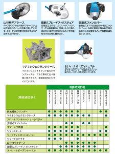 肩掛式刈払機RM350-2E33.6cc両手ハンドル