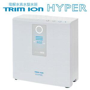 家庭用連続生成型電解水素水整水器 TRIM ION HYPER(トリムイオンハイパー) 取付工事費込 日本トリム