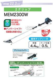 2サイクルエンジン肩掛式刈払機MEM2300W22.2ccツーグリップハンドル