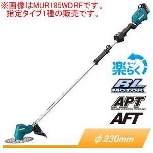 18V充電式刈払機MUR185WDRF2グリップハンドル充電器・バッテリ付