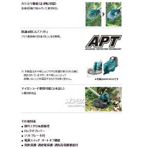 14.4V充電式分割式刈払機MUR145UDRF両手ハンドル充電器・バッテリ付