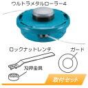 MUR2600N用 ナイロンコード取付セット マキタ(makita)