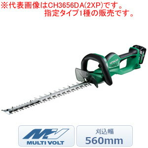 マルチボルト(36V充電式) コードレス植木バリカン(ヘッジトリマー) CH3656DA(NN) 日立工機 本体のみ