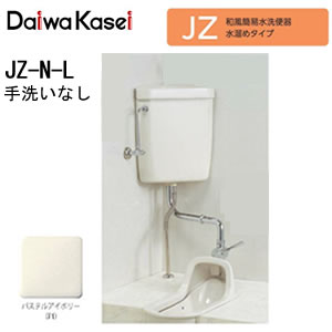和風簡易水洗便器 水溜めタイプ JZ-N-L 手洗いなし ロータンクフタ固定(パステルアイボリー):オアシスプラス