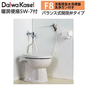 タンクレス洋風簡易水洗便器 フラッシュバルブタイプ F8 F8-CFG17(PI) 暖房便座・洗浄ガン付き パステルアイボリー:オアシスプラス