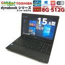 中古パソコン 中古ノートパソコン Windows10 TOSHIBA dynabookシリーズ 高スペック Co……
