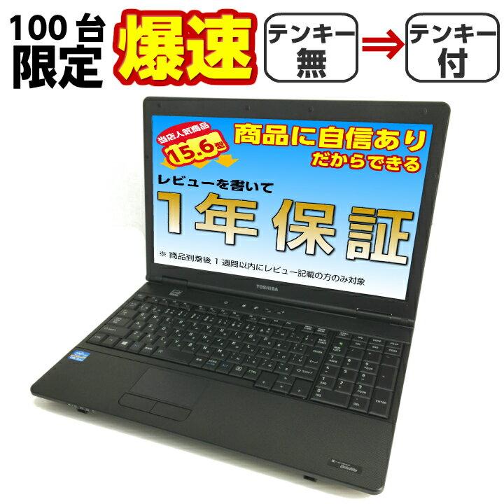 中古パソコン 中古ノートパソコン Windows10 新品SSD512G TOSHIBA dynabookシリーズ Corei5 8Gメモリー 台数限定 テンキー付 Office付 最新OS 無線 Wifi対応 中古動作良好品 爆速 【当店人気No.1】【送料無料】