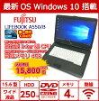 中古ノートパソコン Windows10 FUJITSU LIFEBOOK A550/B FMVNA3BE Corei5 HDD250G メモリ4G 無線LAN対応 中古品【送料無料】