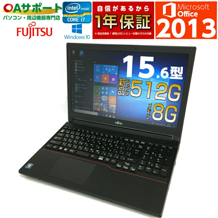 中古パソコン 中古ノートパソコン Windows10 FUJITSU LIFEBOOK A743 第三世代 Corei7 Microsoft Office 2013付 新品SSD 8Gメモリー HDMI USB3.0 無線 Wifi対応 テンキー付 中古動作良好品【送料無料】