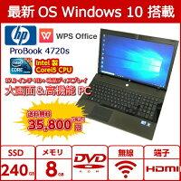 中古パソコン中古ノートパソコンWindows10HPProBook4720s大画面17.3インチCorei5CPU搭載8Gメモリ新品SSD最新OSOffice付無線LAN対応中古動作良好品【送料無料】