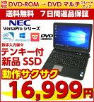 中古パソコン 中古ノートパソコン Windows10 NEC VersaPro 新品SSD 第ニ世代 Celeron HDMI端子 無線 Wifi対応 Office付 中古動作良好品【送料無料】【あす楽対応】