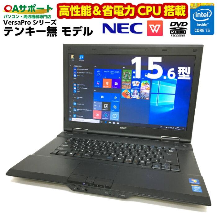 【お買い物マラソン限定!最大10%OFFクーポン配布中】中古パソコン 中古ノートパソコン Windows10 NEC VersaPro VK26MX 新世代 第四世代 Corei5 8Gメモリー 新品SSD SDカードスロット 無線LAN Wifi対応 最新OS Office付 中古動作良好品【送料無料】