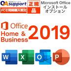 【24時間限定!全品ポイント10倍】Microsoft Office Home and Business 2019 最新 永続版 Windows10/Mac対応 PC1台まで使用可【インストールサービス】【単品販売不可】