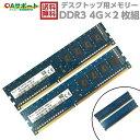 【中古】SKhynix デスクトップPC用メモリー PC3-12800U(DDR3-1600) 4G×2枚組 計8G 動作保証 【あす楽】【送料無料】