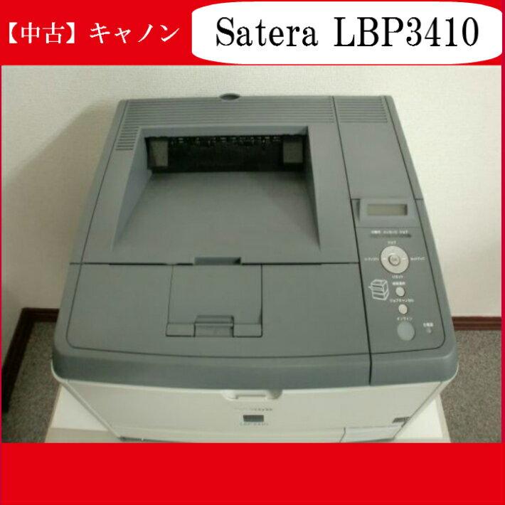 【最大10%OFFクーポン配布中】プリンター レーザープリンター モノクロ Canon Satera LBP3410 USB 有線LAN 両面印刷対応 整備清掃済 【印刷枚数1万枚以内】
