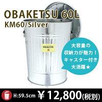 【オバケツKM60キャスター付】(60リットルサイズ)