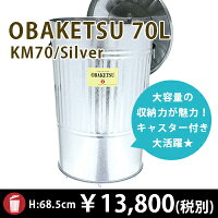 【OBAKETSUKM70キャスター付】(70Lサイズ)