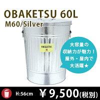 【オバケツM60】(60Lサイズ)