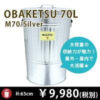 【大容量オバケツM70】(70Lサイズ)