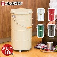 【OBAKETSU】キャスター付きライスストッカーRSK10 (米びつ10kgサイズ)