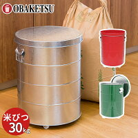 【OBAKETSU】キャスター付きライスストッカーRS30(米びつ30kgサイズ)