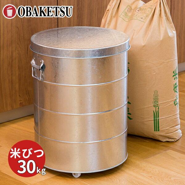 渡辺金属工業『OBAKETSUライスストッカー』